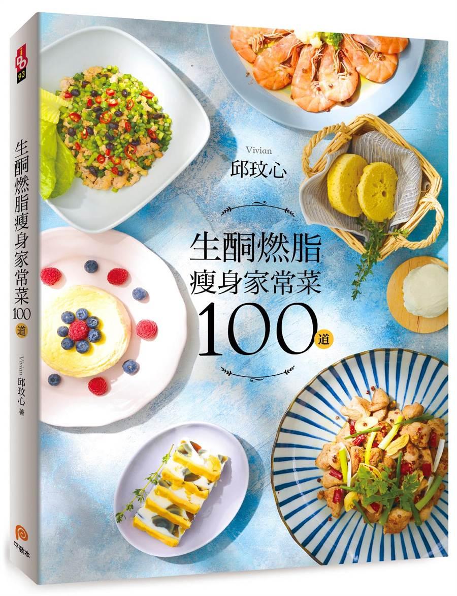《生酮燃脂瘦身家常菜100道》書封(圖/出版社提供)