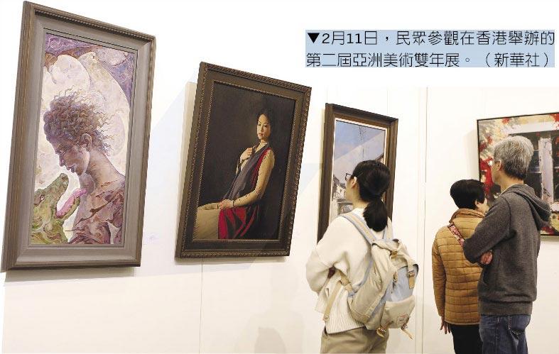 2月11日,民眾參觀在香港舉辦的第二屆亞洲美術雙年展。(新華社)