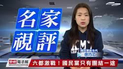 名家視評》徐巧芯:六都激戰!國民黨只有團結一途