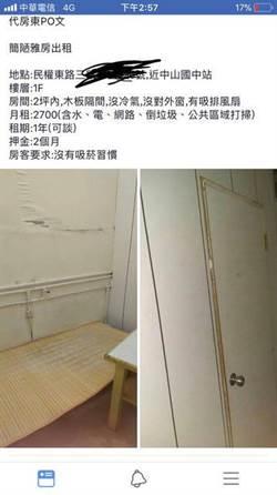 天龍國捷運雅房月租2700   網友看了傻眼「比監獄還爛」