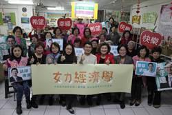 婦女節提女力經濟學政見  爭取參選民進黨中市議員提名