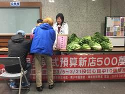 幫助農友!新店「參與式預算」投票送蔬菜