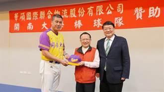 物流公司老董挺學弟 贊助開大棒球隊