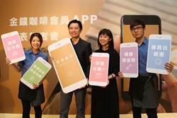 《產業》金鑛會員APP上線,祭回饋虛擬幣衝VIP人數
