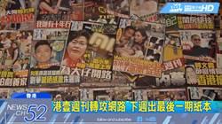 影》港壹週刊創刊28年 放棄紙本轉攻網路新聞
