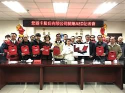 悠遊卡公司捐贈30台AED  守護金門鄉親和遊客平安