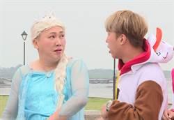 趙正平扮公主 被虧是盜版