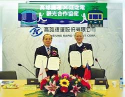 高捷、日本江之電 延長觀光合作協定