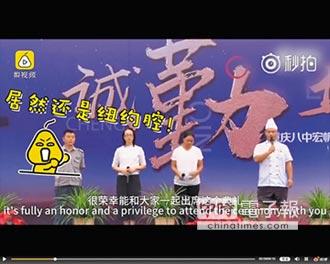 行行出狀元 重慶廚師匹敵英文老師