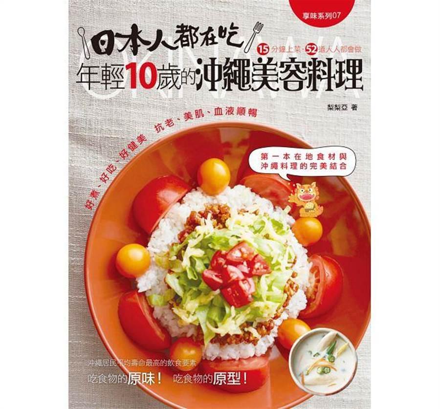 《日本人都在吃 年輕10歲的沖繩美容料理》書封(圖/大大創意 )