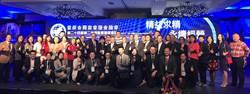 張光瑤率團出席「全球經貿投資商機媒合論壇」力邀台商返台中投資