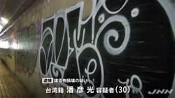 台灣男子在澀谷塗鴉 遭日警逮捕