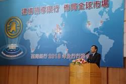 臺灣銀行行務會議:建構領導銀行 布局全球市場