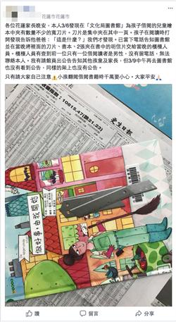 花蓮文化局圖書館驚見繪本藏刀片 文化局:已報案處理