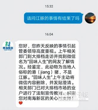 威海街頭宰江豚 官方回應惹怒網友