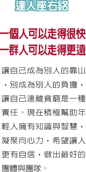 職場達人-全球人壽凱勝營業處處經理 劉欣瑜培育菁英 一起共好