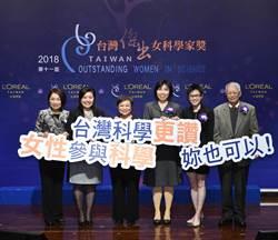 台灣萊雅連續11年 發掘台灣女科學家