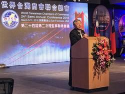 世界台灣商會聯合總會聯席會 中市副市長:盼與台商打造新局