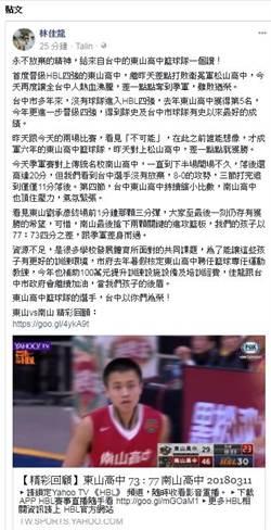 東山高中HBL獲佳績 林佳龍讚永不放棄精神