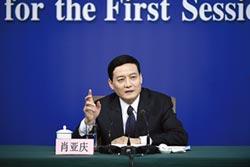 國資委肖亞慶:歡迎台企參與國企混改