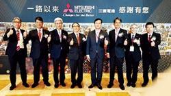 台灣三菱 發表空調家電戰略