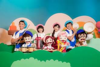 五月天兒童版天團「SOS&M大樂隊」   和小朋友唱跳玩音樂