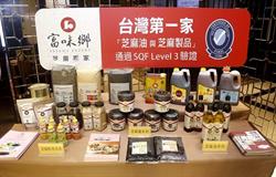 台灣首家芝麻油暨芝麻製品 富味鄉獲SQF Level 3最高驗證!