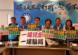 1人公司與市府竟可簽署MOU!國民黨團批林佳龍是「共謀」還是「被騙」?