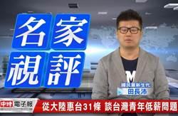 名家視評》田長沛:從大陸惠台31條 談台灣青年低薪問題