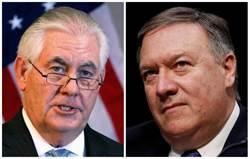川普踢走提勒森 美國務卿改由中情局長蓬佩奧接任