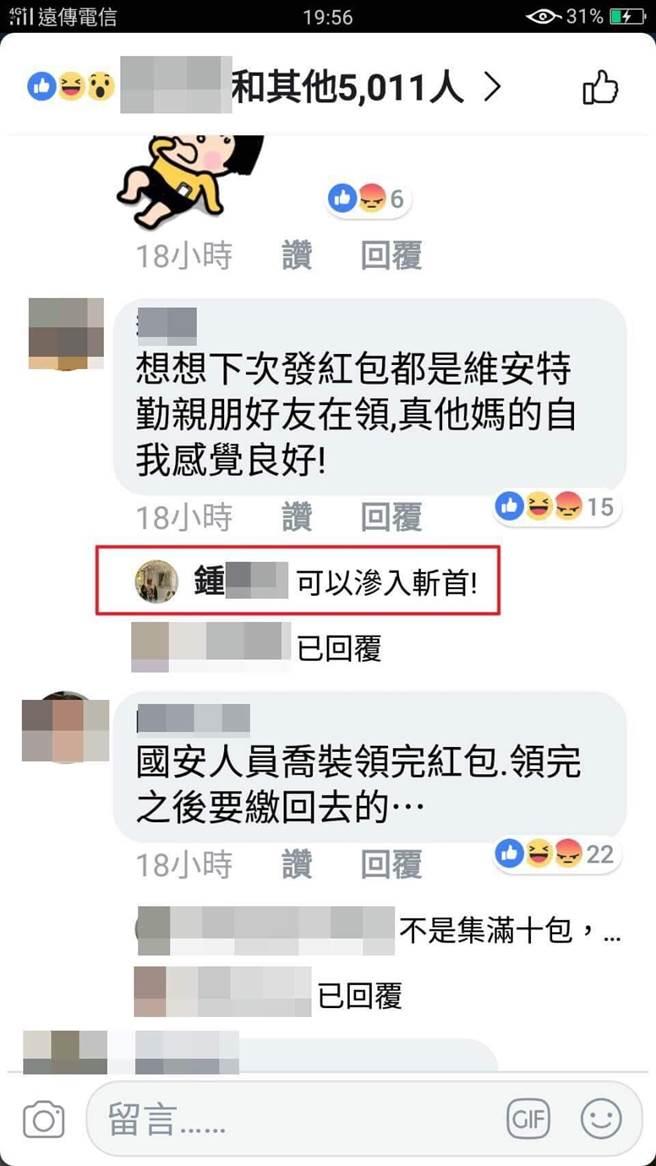 鍾姓男子甚至又在臉書留言可滲入斬首,引國安及警政單位注意。(劉宥廷翻攝)