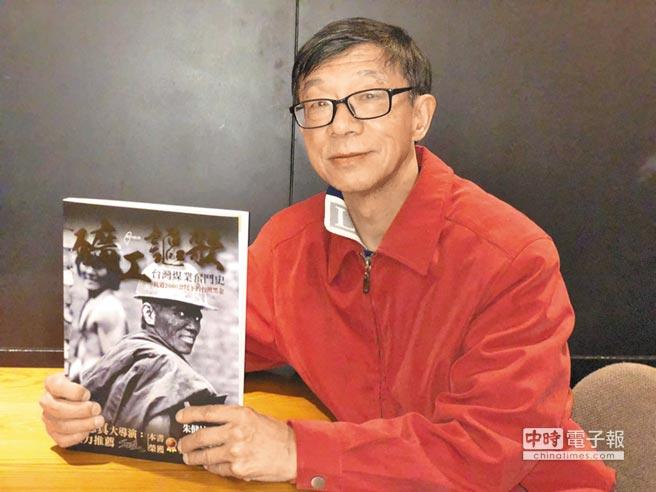 朱健炫以《礦工謳歌》記錄台灣煤業及採礦英雄。(記者李怡芸攝)