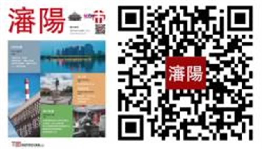 更多精彩內容盡在「魅力城市」APP  掃碼閱讀「傳奇盛京 福運瀋陽」電子畫冊