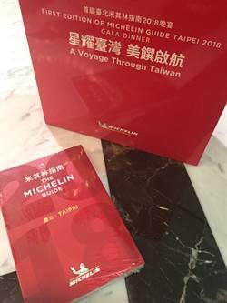 《台北米其林指南》紙本書上架3/31開賣 電子版與App緊跟在後