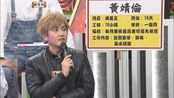 黃靖倫開桌遊店 員工每月爽休14天