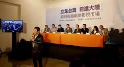 大陸惠台31項政策  激勵兩岸人才交流
