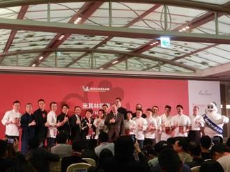 《產業》台北米其林首屆20家摘星,君品頤宮奪3星