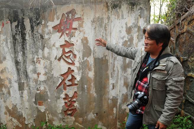 光華堡的坑道入口,也可看到蔣公題頒的「毋忘在莒」標語。(李金生攝)
