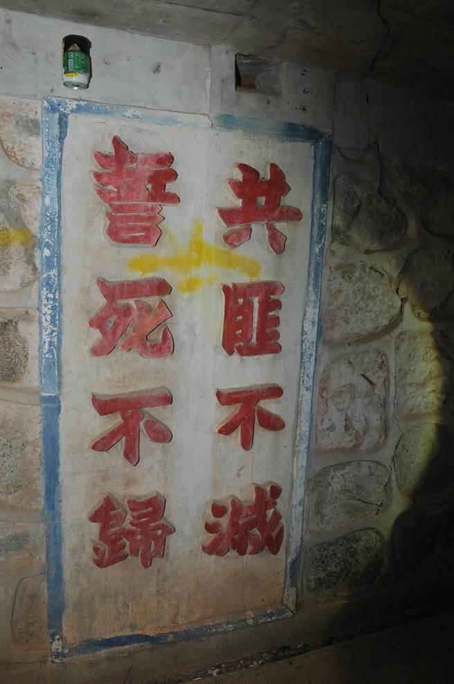 坑道內的「共匪不滅、誓死不歸」精神標語。(李金生攝)