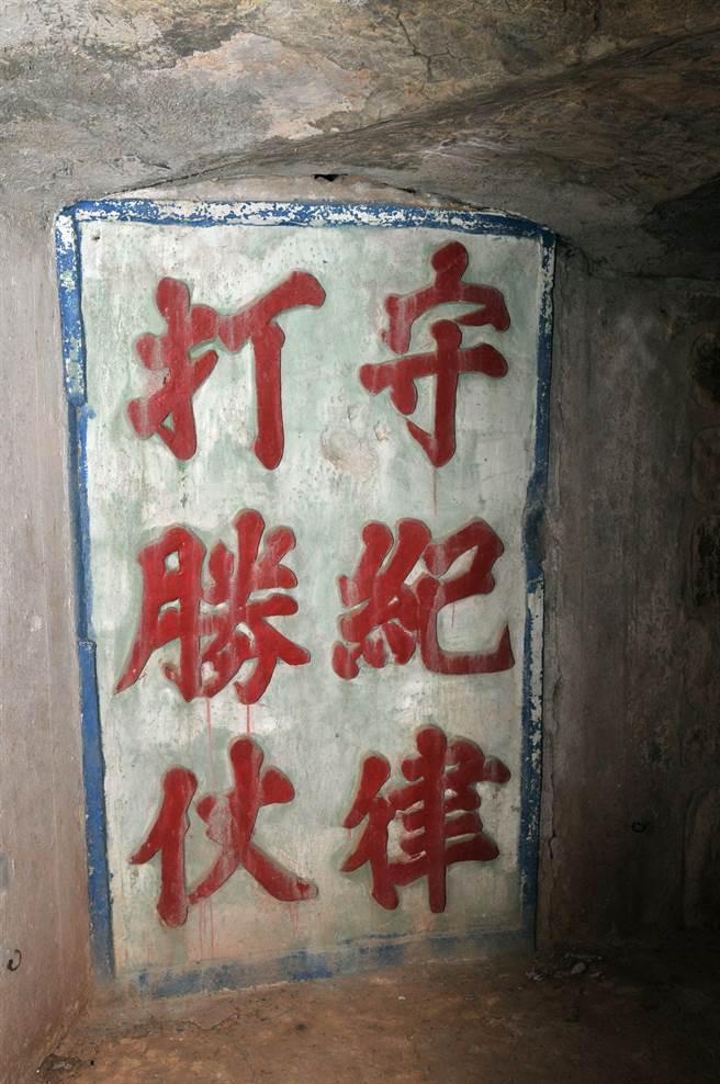 坑道內的「守紀律、打勝仗」精神標語。(李金生攝)