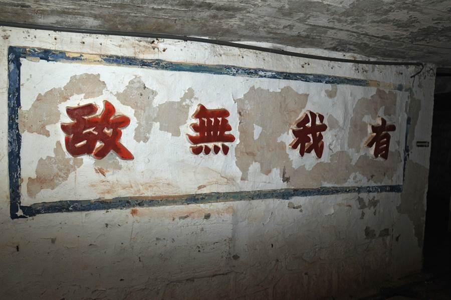 坑道內的「有我無敵」精神標語。(李金生攝)