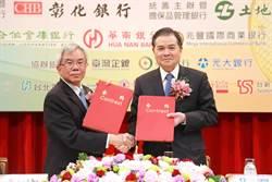 彰化銀行統籌主辦力晶科技250億元聯合授信案完成簽約