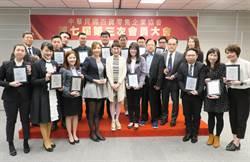 百貨零售協會年度大會 遠百獲FAPRA台灣區優勝