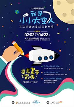 「乘著畫筆去冒險!」插畫師系列講座 3/24登場!