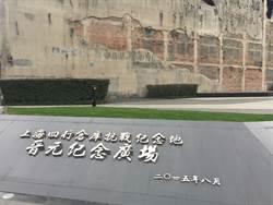 台灣人看大陸》造訪四行倉庫 緬懷八百壯士