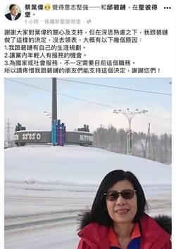 放棄連任 國民黨新北議員蔡葉偉:生涯規畫