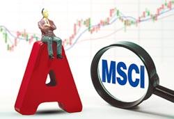 A股將入摩 MSCI推12新中國指數