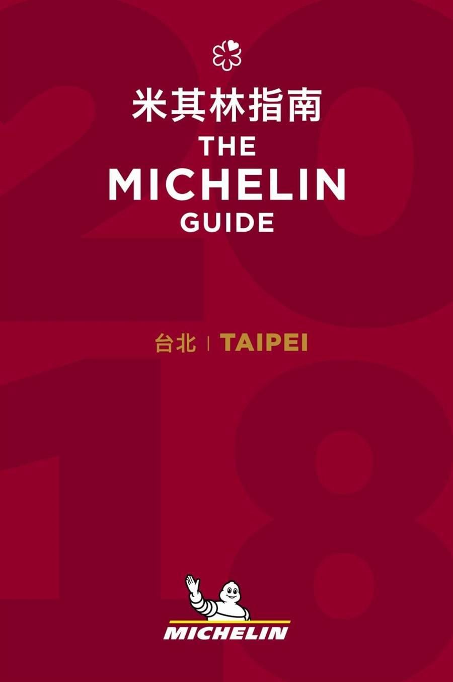 《米其林指南》首度登台,是近日美食饕客關注重點。(圖/博客來)