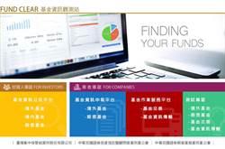 《金融》新版基金資訊觀測站,瀏覽人次破百萬