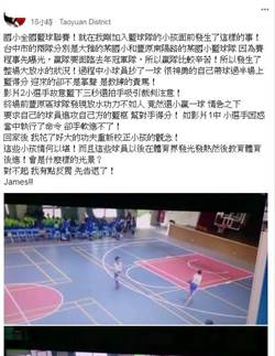 籃球賽不想被強隊電 教練指示放水打假球